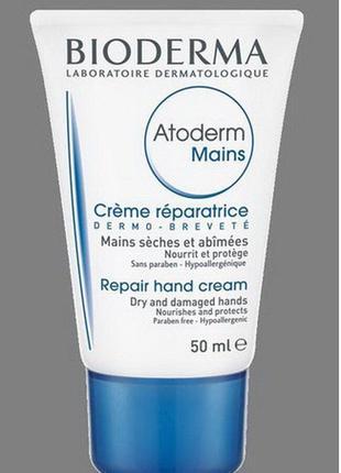 Восстанавливающий крем для рук биодерма 50 мл bioderma atoderm mains repairing hand cream
