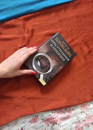 """Артур конан дойл """"приступления и призраки"""", интересная книга, детектив"""