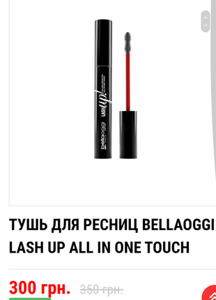 Обьемная тушь lash up! all one touch volume bellaoggi
