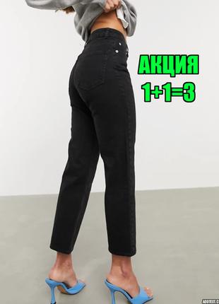 💥1+1=3 качественные базовые черные джинсы слим gardeur, размер 46 - 48