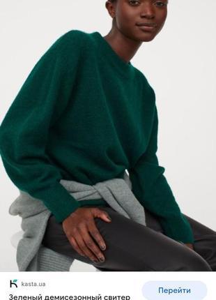 Изумрудньій свитер