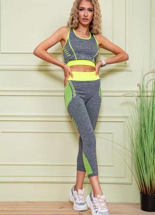 Фитнес костюм, цвет серо-салатовый