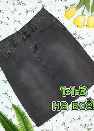 🎁1+1=3 крутая черно-серая джинсовая юбка h&m с завышенной талией, размер 46 - 48