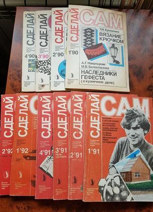 Журналы сделай сам 1990, 1991, 1992 г