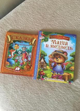 Сказки детская книга детские книжки