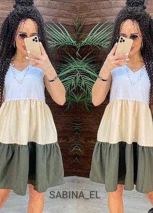 Платье летнее с оборками колокольчик колорблок