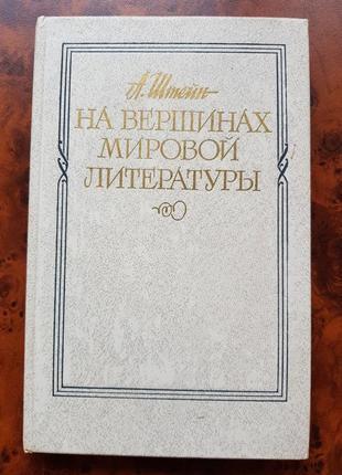 Книга на вершинах мировой литературы, а. штейн
