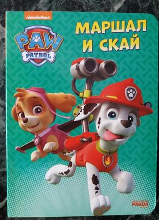 Книга щенячий патруль