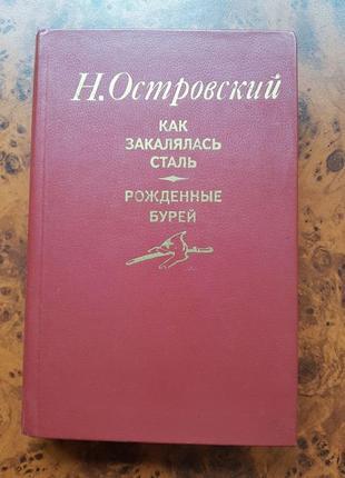 Книга как закалялась сталь, рожденные бурей, н.островский
