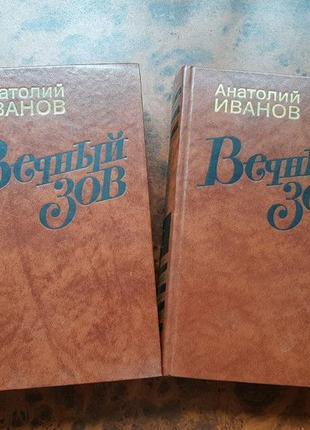 Книга вечный зов, а. иванов 2 тома