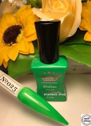 """Гель-лак для ногтей master professional №025 """"зеленый яркий"""""""