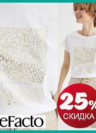 Белая женская футболка defacto / дефакто с золотистым принтом get glowing