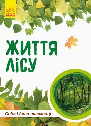 """Детская книга """"мир и его тайны: жизнь леса"""" 740002 на укр. языке"""