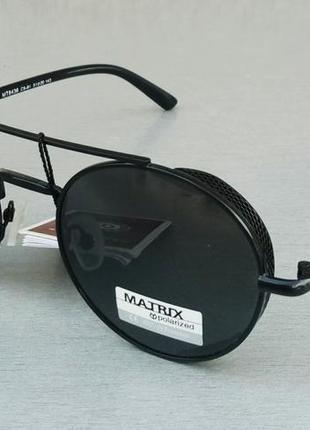 Matrix оригинальные очки унисекс солнцезащитные круглые черные поляризированые
