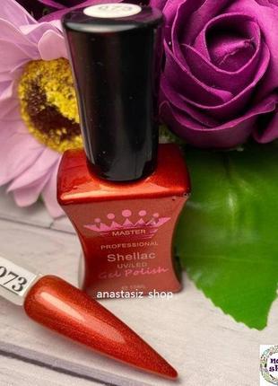 """Гель-лак для ногтей master professional № 073 """"красный минерал"""""""