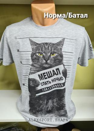 Футболка ,прикольная футболка с котиком унисекс,  футболка с прикольная, мужская футболка