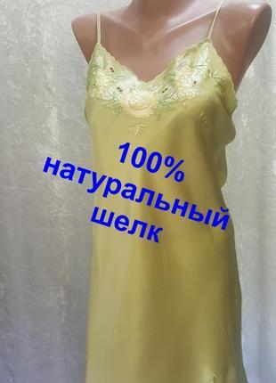 """Изысканная шелковая сорочка """"a silk""""( 100% натуральный шелк) с вышивкой 36-38"""