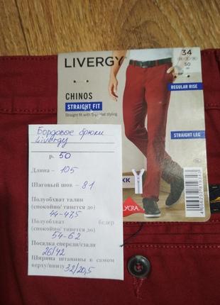 Крутые котоновые брюки чиносы бордового цвета livergy, р. 50. замеры на фото