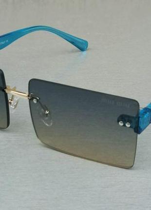 Miu miu очки женские солнцезащитные модные безоправные прямоугольные сине бежевый градиент