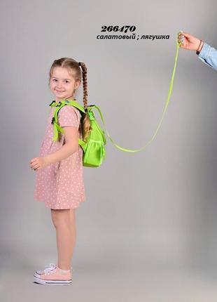 Рюкзак детский зеленая лягушка с поводком