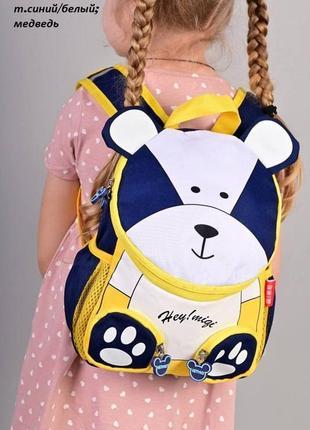 Рюкзак детский медведь синий с поводком