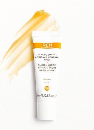 Отшелушивающая маска для лица с кислотами ren glycol lactic radiance renewal mask (15 мл)