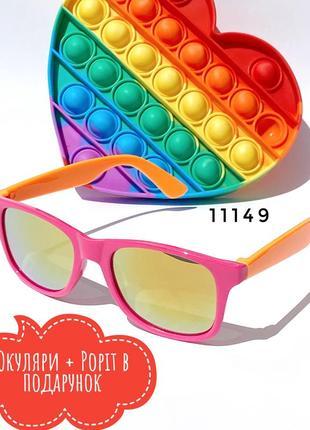 Дитячі сонцезахисні окуляри в рожевій оправі з помаранчевими дужками + pop it в подарунок к. 11149