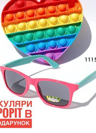 Дитячі сонцезахисні окуляри в рожевій оправі з блакитними дужками + pop it в подарунок к. 11150