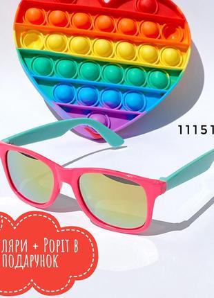 Дитячі сонцезахисні окуляри в рожевій оправі з блакитними дужками + pop it в подарунок к. 11151