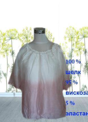 🌹🌹итальянская красивая воздушная женская двойная блузка шелк в градиент 🌹🌹