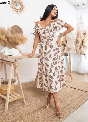 Летнее женственное струящееся платье