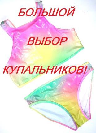 Раздельный купальник для  девочки