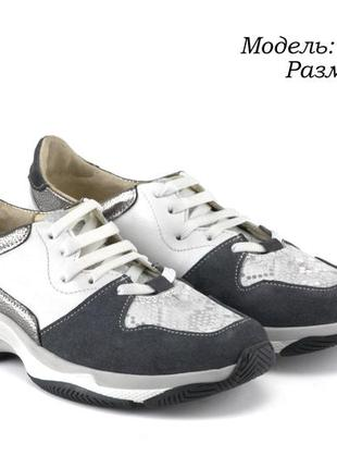 Шкіряні кросівки смарт від  тм soldi.