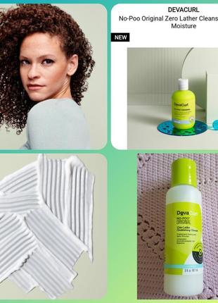 Devacurl no-poo original zero lather cleanser for rich moisture увлажняющий шампунь без пены