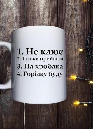 Чашка с надписью на подарок