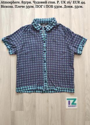 Atmosphere uk 16 eur 44 красивенькая блуза рубашка