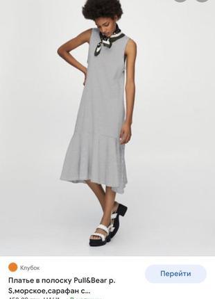Платье для беременных морское