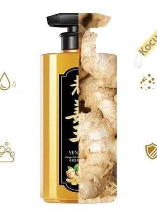 Увлажняющий шампунь с экстрактом имбиря - корейская косметика для волос
