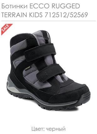 Ботинки rugged terrain kids ecco