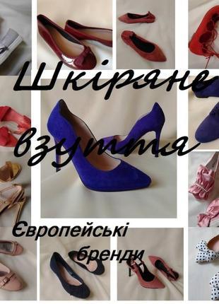 Акція****шкіряні жіночі туфлі