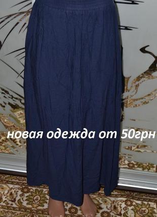 Длинная юбка в пол летняя