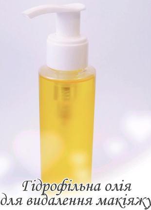 """Гідрофільна олія для видалення макіяжу, 100 мл, натуральна косметика """"oliriya"""""""