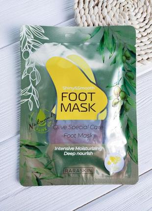 Маска-носочки для ног raraskin olive special care foot mask 1 пара