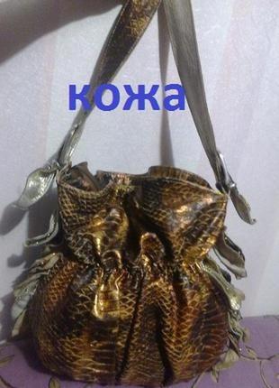Сумка - мешок (натуральная кожа)