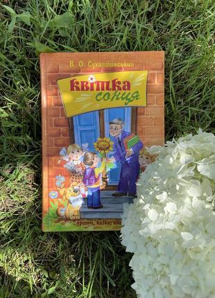Книга «квітка сонця»