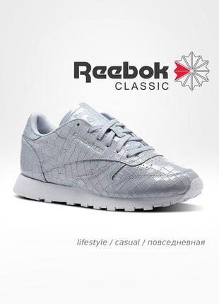 Кроссовки reebok cl leather crackle cloud 💯 оригинал!