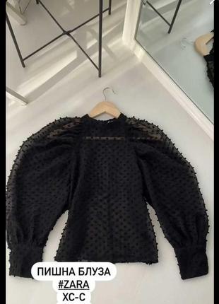 Шикарна блуза zara