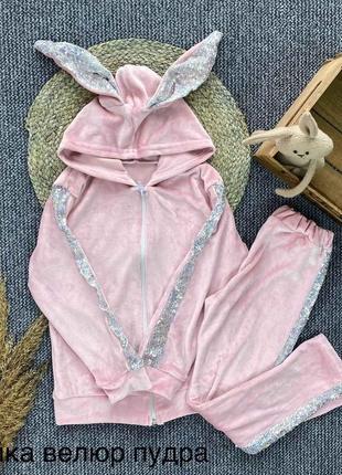 Детский велюровый костюм кофта на змейке капюшон с ушками и штаны брюки лампасы ушки пайетки пудра