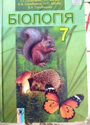 Біологія 7 клас
