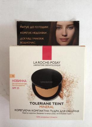 Корректирующая компактная пудра la roche-posay toleriane teint mineral compact-powder